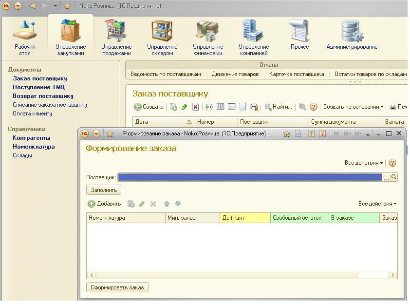 Программа 1с 8.2 торговля и склад скачать бесплатно учебная версия украина