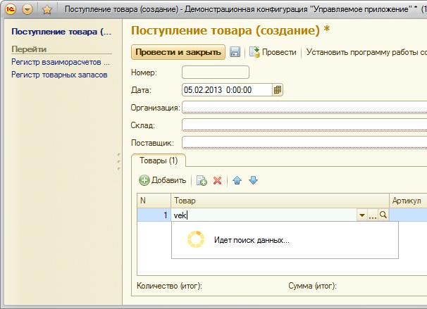 Поиск с помощью фонового задания1С:Предприятие 8.3
