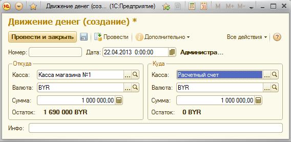 Документ «Движение денег».