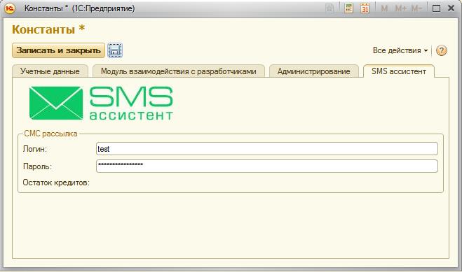 Механизм рассылки СМС-сообщений