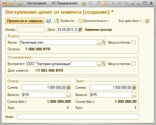 Документ «Поступление денег от клиента».