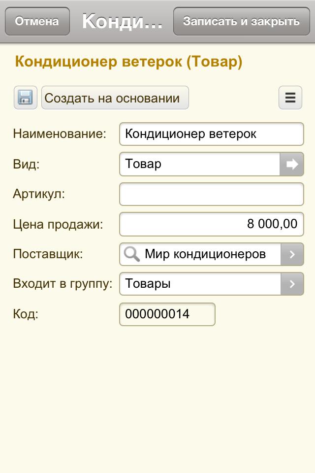 Мобильное приложение Товар