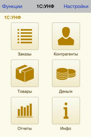 Мобильное приложение  Функции