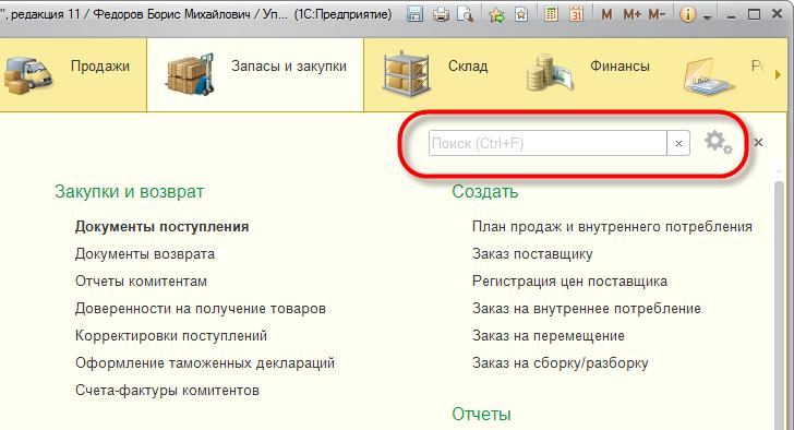 1С 8.3.6 поиск в меню функций