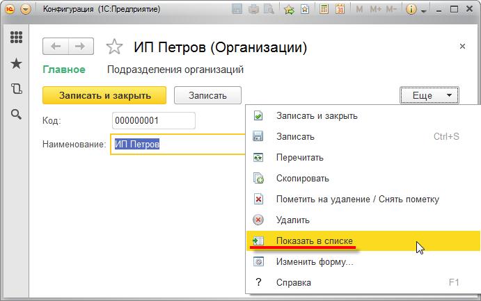 Новое в версии 1С 8.3.6.