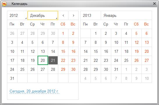 Внешний вид календаря 1С:Предприятие 8.3