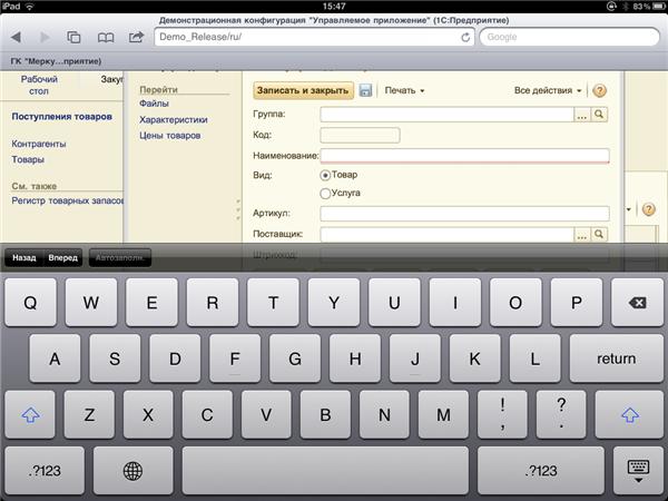 1С 8.3 на iPad
