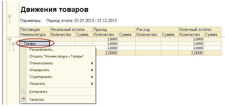 Выпадающее меню расшифровки в 1С 8.2.