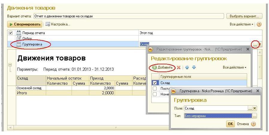 Настройка группировки в пользовательских настройках в 1С 8.2.