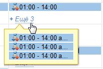 1С 8.3.6 планировщик ещё