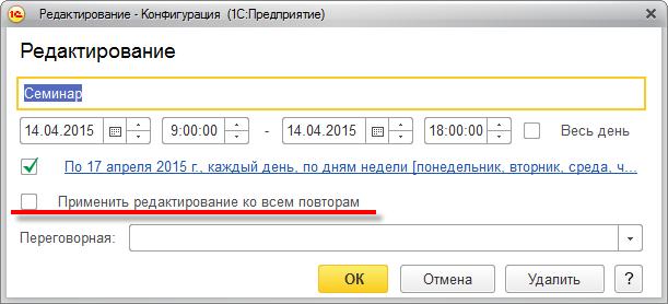 1С 8.3.6 планировщик редактирование